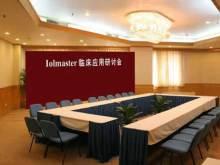 Beijing Continental Grand Hotel会议场地-北京五洲大酒店 - 会议厅03
