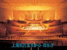 Shanghai Oriental Art Center会议场地-音乐厅