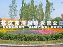 Beijing Longwan International  Camping  Park会议场地-营地大门