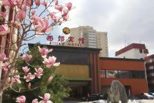 Xi Jiao Hotel会议场地-酒店外观2
