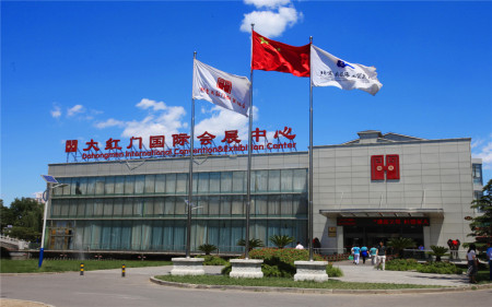 Dahongmen International Covention &Exhibition Center