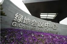 G.Garden Hotel会议场地-会议中心外观