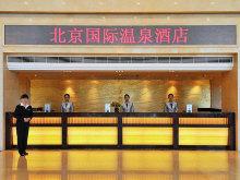 International Hot Spring Hotel Beijing会议场地-前台