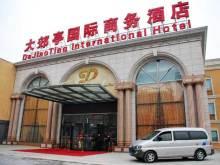 Beijing Dajiaoting International Business
