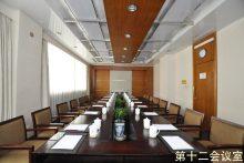 第十二会议室