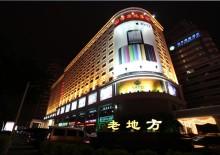 Laodifang Hotel