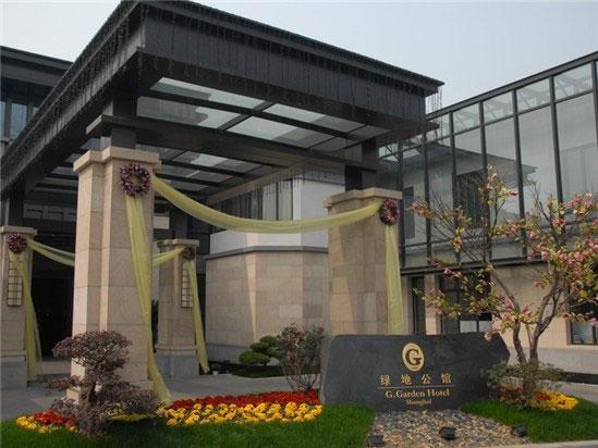 上海绿地公馆/绿地会议中心