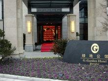G.Garden Hotel会议场地-酒店外观
