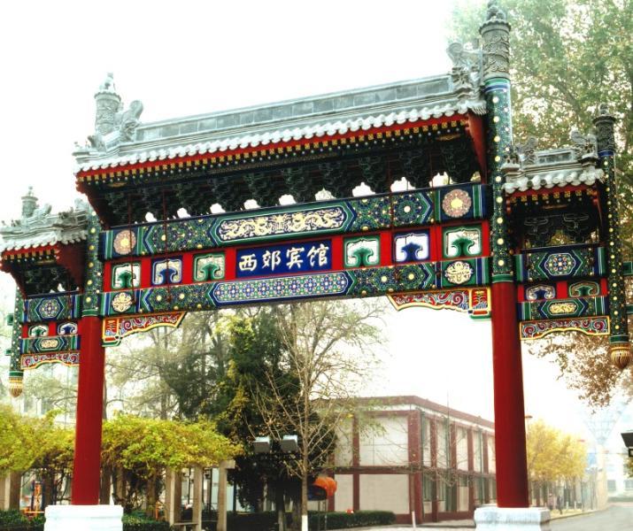 北京西郊宾馆