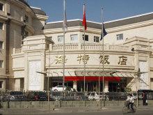 Beijing Haite Hotel