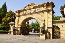Golden Villa Club会议场地-酒店大门