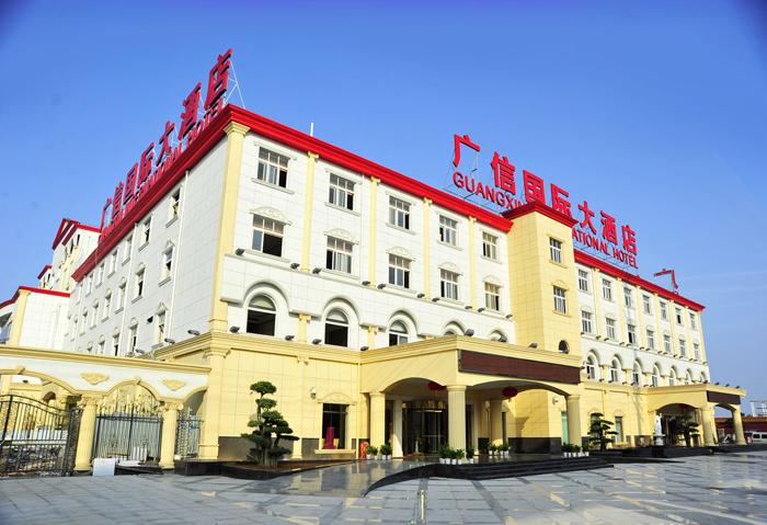 湖北广信国际大酒店