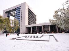 Geosciences International Conference Centre会议场地-外观