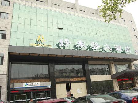 Hao Lai Deng Hotel